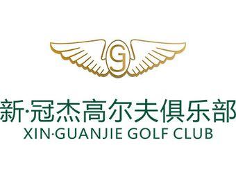 新·冠杰高尔夫俱乐部