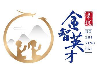 金智英才书院(吴江爱琴海校区)
