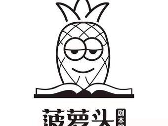 菠萝头剧本馆
