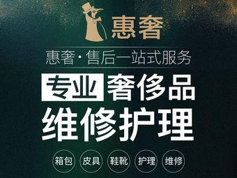 惠奢·奢侈品护理维修保养(太古汇店)