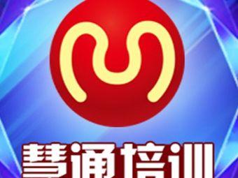 沈阳慧通电脑培训学校(铁西校区)