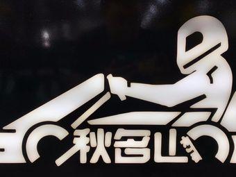 秋名山卡丁车俱乐部