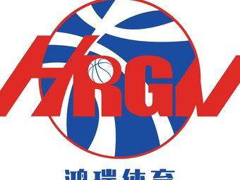 鸿瑞体育篮球培训(茶园校区)