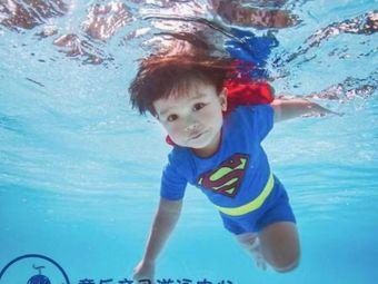 童乐亲子游泳中心