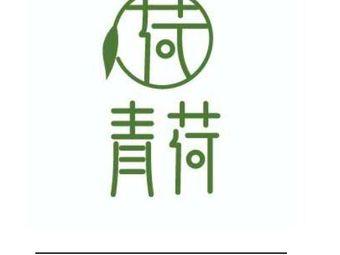 青荷茶学堂|茶艺茶道培训