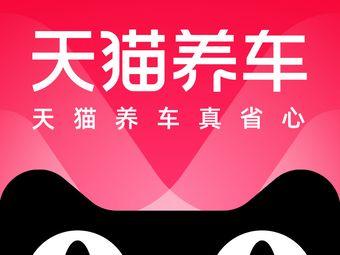 天猫养车连锁店(中心广场店)