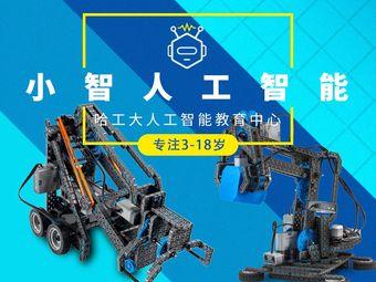 哈工大小智机器人人工智能教育中心