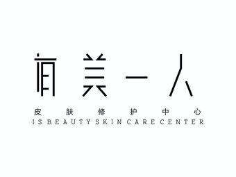 有美一人 SKIN CARE(枝江店)