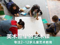 UCCA Kids 儿童艺术中心
