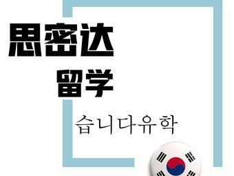 思密达留学韩语