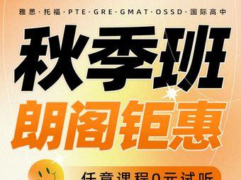 朗閣雅思托福GMAT·GRE·A-Level·國際高中(楊浦中心店)