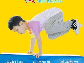 斗娃动能国际儿童运动中心(香坊上和树店)
