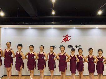 四季艺术·拉丁舞·中国舞·跆拳道