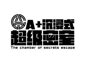 A+沉浸式超级密室(步行街鼓楼店)