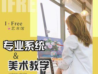 I-Free 艺术馆|专业美术教学(东城万达店)