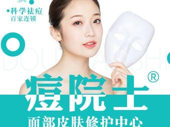 痘院士面部皮肤修护中心(柳石店)