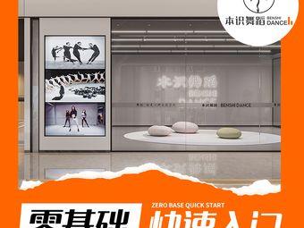 BENSHI本识·舞蹈艺术空间(滨江和城店)