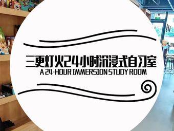 三更灯火·24小时沉浸式自习室(郑大店)