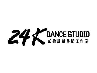 24K流行舞蹈工作室