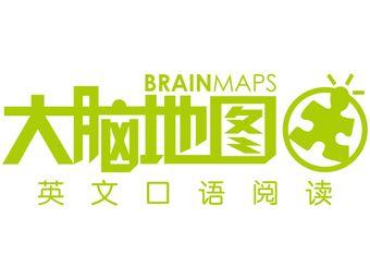 大脑地图英语学习中心