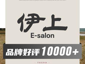 E-salon伊上造型(天一酷购店)