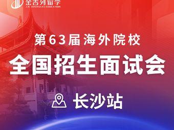 金吉列留学(长沙分公司)