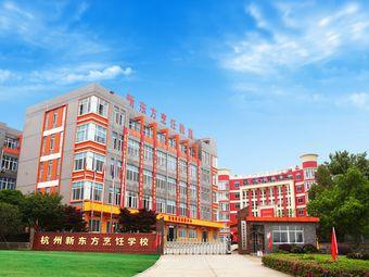 杭州新东方烹饪学校