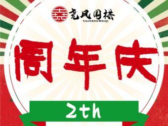 尧风围棋书法教育(众悦广场校区)