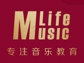 MusicLife音乐(徐汇总校)