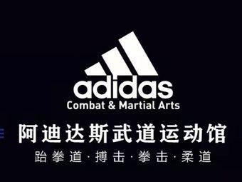 adidas· 跆拳道搏击运动馆