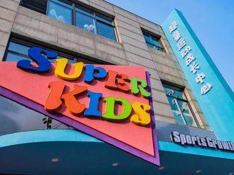SuperKIDs超童运动成长中心(宝龙店)