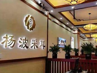杨波采耳(星海湾店)