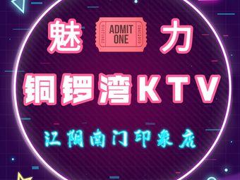 铜锣湾KTV(南门印象店)