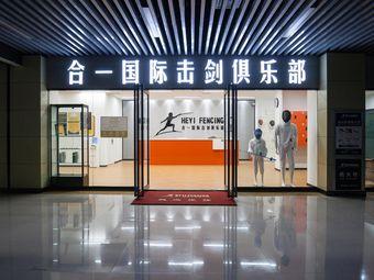 合一国际击剑俱乐部(知行公园中心)