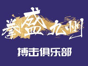 拳盛九州搏击俱乐部