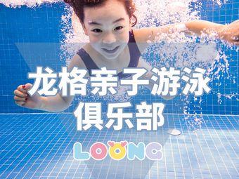 龙格亲子游泳俱乐部(绿城天地中心店)