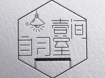 壹间•共享自习室(万国银座店)
