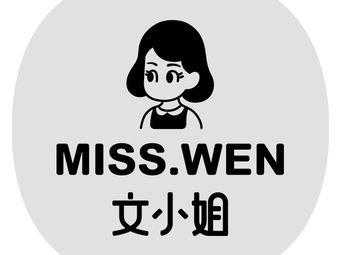 文小姐·半永久·纹眉·美瞳线(skp店)