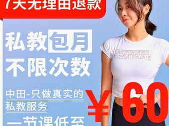 中田健身工作室全国连锁(福州世欧王庄店)