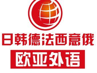 欧亚外语培训学校(汉口校区)