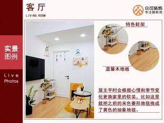 5-10万40平米小户型欧式风格客厅效果图