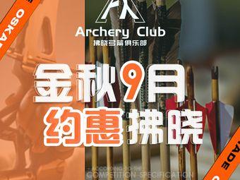 拂晓弓箭俱乐部(大坪店)