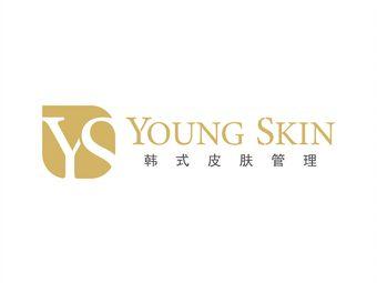 Young Skin 韩式皮肤管理
