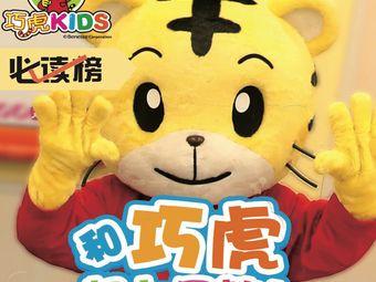 巧虎KIDS(兰山泰盛广场中心店)
