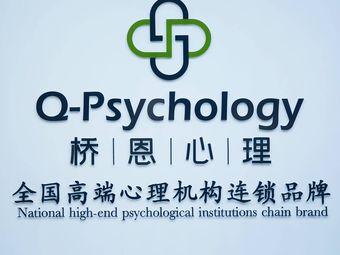 桥恩国际心理咨询(广州总店)