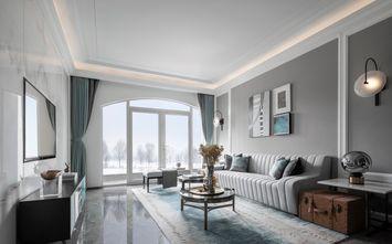 120平米欧式风格客厅装修图片大全