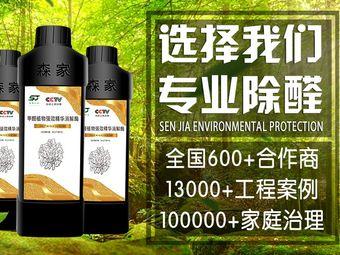 潍坊森家环保科技有限公司