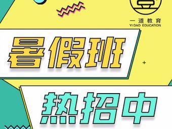 壹道日韓語培訓學校