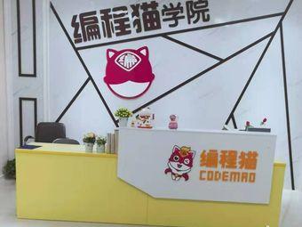 连云港编程猫(苏宁校区)