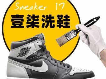 sneaker壹柒洗鞋